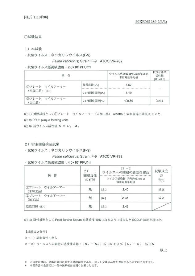 試験結果6