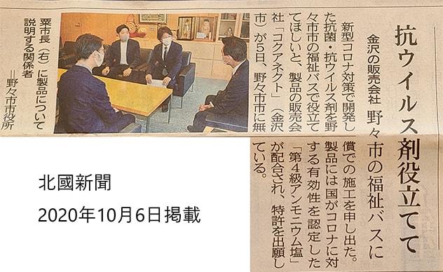 北國新聞掲載の記事